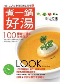 煮一鍋好湯:100種養生湯的美味祕訣