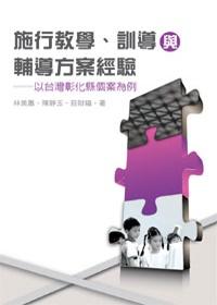 施行教學、訓導與輔導方案經驗:以臺灣彰化縣個案為例