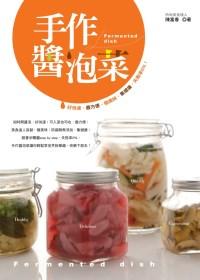 手作醬泡菜 =  Fermented dish /