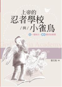 上帝的忍者學校與小雀鳥:在一個地方,遇到最好的教育