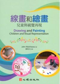 線畫和繪畫:兒童與視覺再現