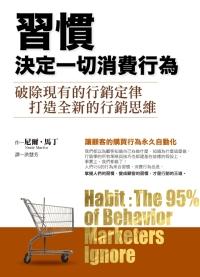 習慣決定一切消費行為:破除現有的行銷定律 打造全新的行銷思維