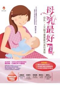 母乳最好:母乳,上天賜予寶寶最完美的食物