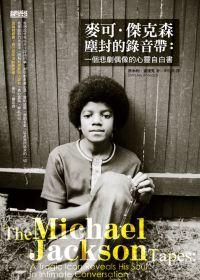 麥可.傑克森塵封的錄音帶:一個悲劇偶像的心靈自白書
