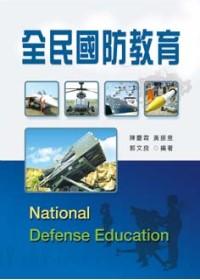 全民國防教育