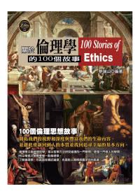 關於倫理學的100個故事