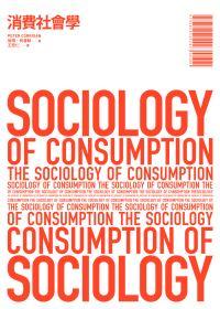 消費社會學 = The Sociology of Consumption