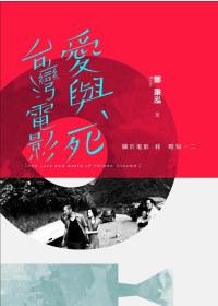 台灣電影愛與死