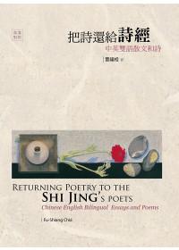 把詩還給詩經:中英雙語散文和詩:Chinese English bilingual essays and poems