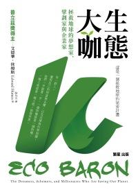 生態大咖:拯救地球的夢想家、擘劃家與企業家