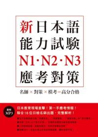 新日本語能力測驗N1.N2.N3應考對策