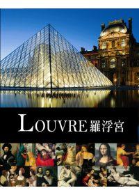 羅浮宮 =  Louvre /