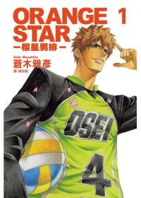 ORANGE STAR ~ 櫻星男排 ~ 1