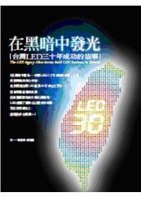 在黑暗中發光:臺灣LED三十年成功的故事