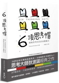 6頂思考帽:增進思考成效的6種魔法