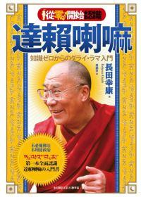 從零開始認識達賴喇嘛 : 不必懂佛法.不用管政治.第一本全面認識達賴喇嘛的入門書