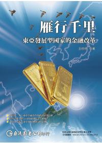 雁行千里:東亞發展型國家的金融改革