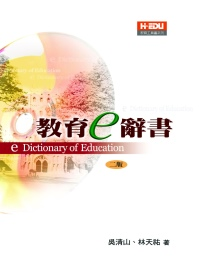 教育e辭書 = e Dictionary of education