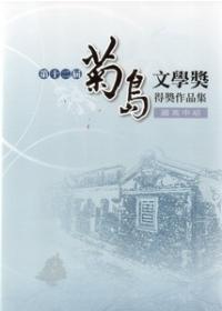 菊島文學獎得獎作品集 第12屆 : 國高中組