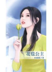 花苞公主:女生宿舍系列之一