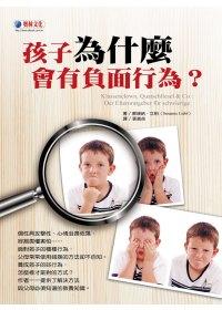 孩子為什麼會有負面行為?