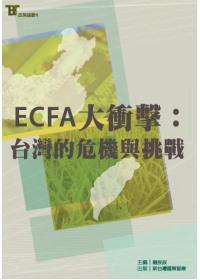 ECFA大衝擊:臺灣的危機與挑戰