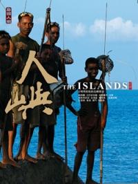 人嶼:文明與原始的島嶼探索