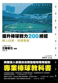 提升棒球戰力200絕招:個人技術.球隊戰術