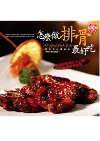 怎麼做排骨最好吃 = All about pork ribs