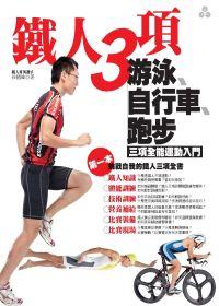 鐵人三項:游泳.自行車.跑步三項全能運動入門