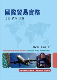 國際貿易實務:方法.技巧.效益