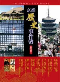 京都歷史事件簿