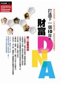 打造下一個10年的財富DNA:沒有富爸爸,不作窮爸爸,我的致富求勝關鍵字