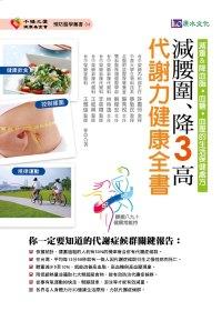 減腰圍、降3高代謝力健康全書:減重&降血脂.血糖.血壓的生活保健處方