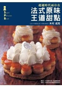 法式原味王道甜點
