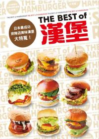 THE BEST of HAMBURGER漢堡