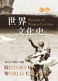 新編世界文化史^(二版^)