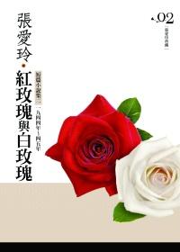 紅玫瑰與白玫瑰:短篇小說集(2)一九四四年 ~ 一九四五年[張愛玲典藏新版]