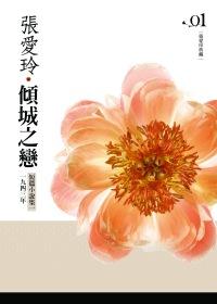 傾城之戀:短篇小說集(1)一九四三年[張愛玲典藏新版]