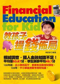 教孩子提錢佈局 =  Financial education for kid /