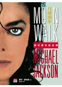 月球漫步 :  麥可傑克森自傳 /