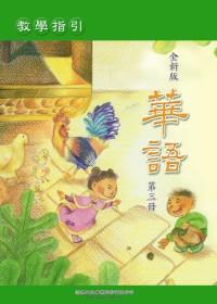 全新版華語 教學指引 Easy Chinese Teacher's Manual 〈第三冊〉