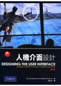 人機介面設計 (第五版)