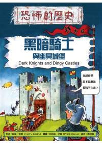黑暗騎士與幽冥城堡