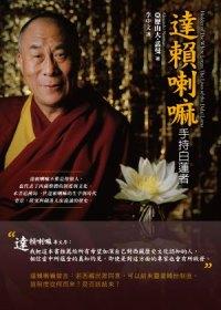達賴喇嘛:手持白蓮者