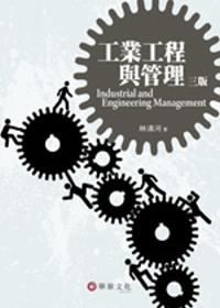 工業工程與管理(三版)