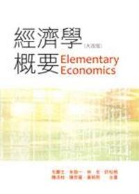 經濟學概要:由生活到經典