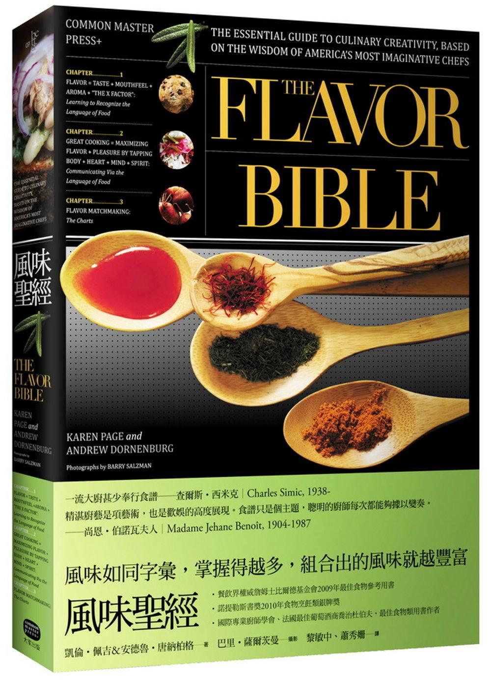 風味聖經:料理創意的重要指南,最具創造力大廚的智慧結晶