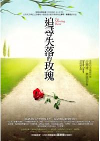追尋失落的玫瑰