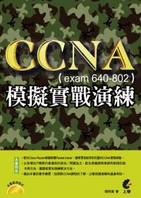 CCNA模擬實戰演練(exam640-802)